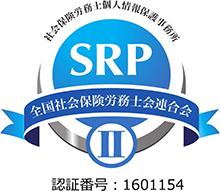 社会保険労務士個人情報保護事務所 SRP 認証番号1601154